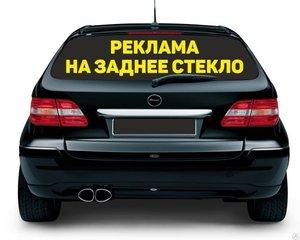 Купить наклейки на авто