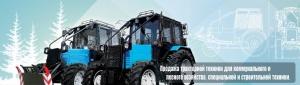 Тракторы МТЗ (Беларус) и навесное оборудование по лучшей цене в регионе