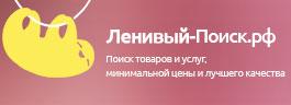 Как получить клиентов из сервиса Ленивый-Поиск. рф