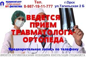 Прием трамватолога-ортопеда