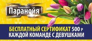 Бесплатный сертификат на 500 рублей