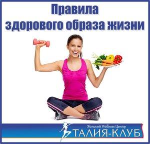 Как чувствовать себя бодрой, энергичной и улучшить свое здоровье? В этом вам помогут правила здорового образа жизни, которые складываются из обычных привычек.