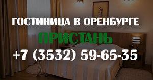 Гостиница в Оренбурге - Пристань