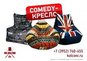 Кресло мешки от производителя в Иркутске