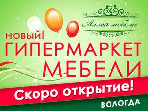 НОВЫЙ ГИПЕРМАРКЕТ МЕБЕЛИ!!! СКОРО ОТКРЫТИЕ!!!