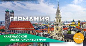 Экскурсионные туры в Германию и соседние страны! Туроператор Меридиан, 211-11-55, 211-11-77