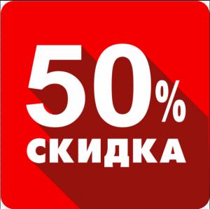 Скидки на дизайн-проект до 50%
