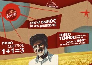 """Акция!!!!  """"Бездонная бочка"""" - заплати 499 рублей и пей сколько влезет!!!!"""