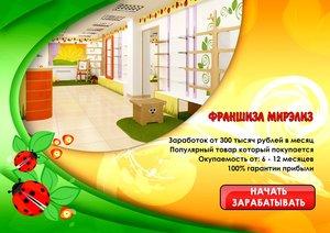 Открыть детский обувной магазин с нами - просто! Стоимость франшизы - 0 рублей!