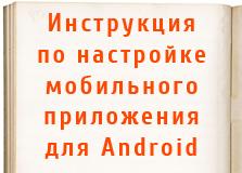 Инструкция по настройке мобильного приложения для Android