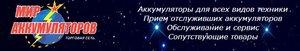 Аккумуляторы Красноярск