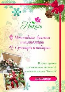 Новогодние букеты и композиции, Сувениры и подарки