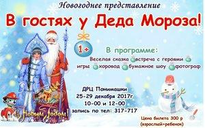"""Новогоднее представление """"В гостях у Деда Мороза"""" в ДРЦ """"Понимашки"""""""