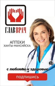 Аптеки ГЛАВВРАЧ – найдется всё для Вашего здоровья!