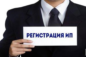 Регистрация ИП в Череповце