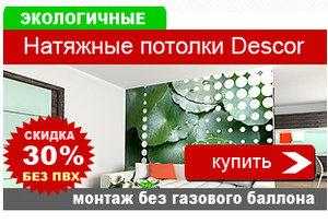 Акция! 30% скидка на натяжные потолки Descor (монтаж без газа, без ПВХ)