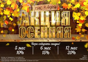 Осенняя Акция на пакетное размещение!!!