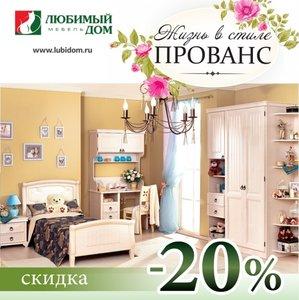 СКИДКА 20% на мебель ЛЮБИМЫЙ ДОМ