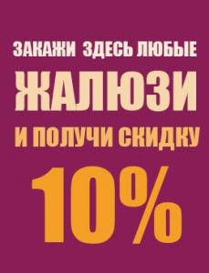 При заказе на сайте 10% скидка