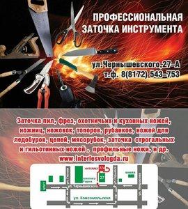 Профессиональная заточка инструмента Вологда