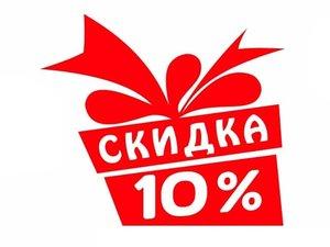 Скидка 10% за самовывоз