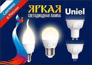 Поступление светодиодных ламп производства РОССИИ!!!