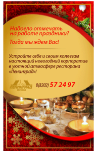 Новогодние корпоративы в ресторане