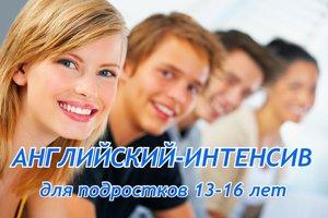 Английский-интенсив для подростков 13-16 лет