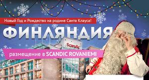 Новый год и Рождество на родине Санта Клауса! Вылеты 29 и 30 декабря, 3 января от 62 800 руб! Туроператор Меридиан, 211-11-55, 211-11-77