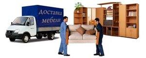 Доставка мебели в Оренбурге!
