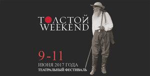 Открыта продажа билетов на театральный фестиваль Толстой Weekend