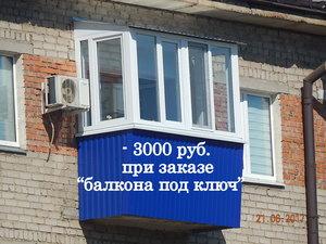 """При заказе евробалкона """"ПОД КЛЮЧ"""" скидка 3000 руб. всем нашим клиентам!"""