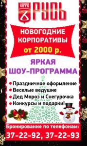 """Новогодние корпоративы в кафе """"Русь"""""""