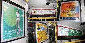 Реклама в автобусах Оренбург