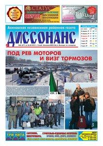 """Газета """"Диссонанс"""" от 26 февраля 2015 года"""