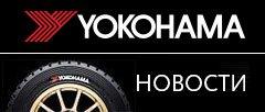Оптимальный выбор - Yokohama