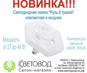 """НОВИНКА!!! Светодиодная лампа """"Руль 6 граней""""."""