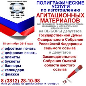 """Компания """"Оперативные Системы Сервиса"""" получила разрешение Избирательной комиссии Омской области"""