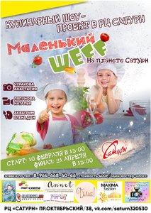 """Кулинарный шоу-проект """"Маленький шеф"""""""