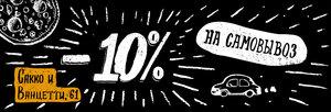 скидка 10% на самовывоз с 09:00-21:00!
