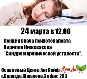 Лекция врача психотерапевта Кирилла Нижевясова!