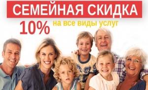 Семейная скидка 10%