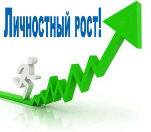 Тренинг личностного роста в Череповце