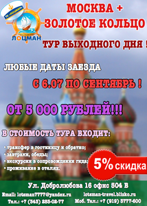 #ЗОЛОТОЕ #КОЛЬЦО РОССИИ (#МОСКВА – #ВЛАДИМИР – #СУЗДАЛЬ – #ПЛЕС - #КОСТРОМА – #ЯРОСЛАВЛЬ – РОСТОВ ВЕЛИКИЙ – ПЕРЕСЛАВЛЬ-ЗАЛЕССКИЙ – СЕРГИЕВ ПОСАД – МОСКВА)
