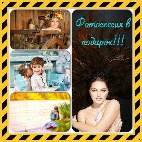 ФОТОСЕССИЯ В ПОДАРОК!!