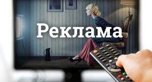 Создание и размещение рекламы на ТВ