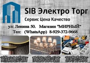 SIB Электро Торг