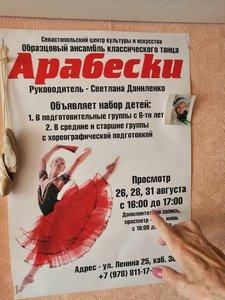 Бесплатный просмотр детей 28. 08 и 30. 08 в образцовый ансамбль классического танца Арабески