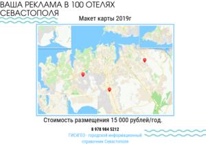 Ваша реклама в 100 отелях г. Севастополя!