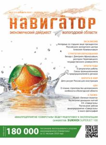 Вышел декабрьский выпуск журнала